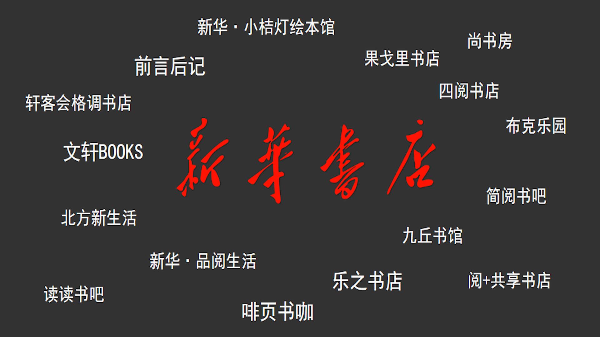 于慧丰:新华书店子品牌的建设与运营