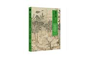 """《蕴秀之域——中国明代园林文化》:东方园林的""""西方化""""解读"""