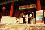 """黄国荣:从""""不知码洋为何物""""到初创北京图书订货会"""