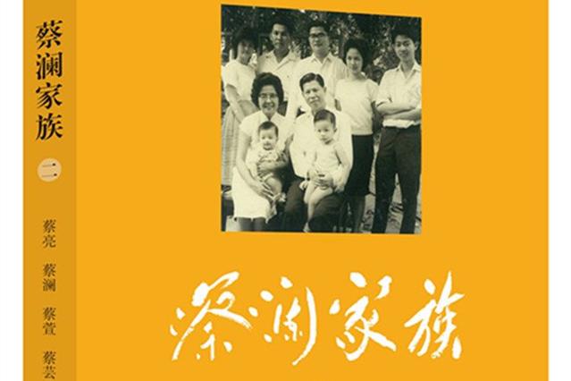 《蔡��家族(二)》:中��大��c新加坡二�鹎昂蟮拿裆�、教育、社���h境的�v史���