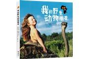 """新版《我的野生动物朋友》重装上市——跟着""""泰山女孩""""和狮子共眠,与猎豹嬉戏"""