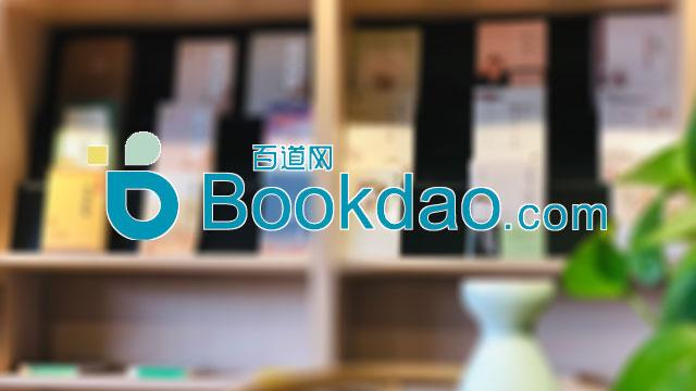 """百道10周年""""纳新血"""":出版行业、书店行业编辑大招聘!海量业内资源等你来挖掘价值,施展才华!"""