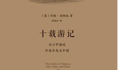 """《十载游记》:150年前的东南亚""""探险日记""""都写了什么?"""