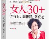 《女人30+,养气血、调脾胃、防衰老》:沈氏女科600年第20代传人写给女人的美丽健康书