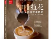"""《咖啡拉花:51款大师级艺术拉花》:以""""视频+图文详解""""的方式,打开一扇咖啡师进阶之门!"""