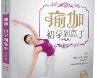《瑜伽:初学到高手》升级版:瑜伽学者韩俊女士十年瑜伽经典升级回归!