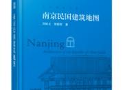 《南京民国建筑地图》:普通人也能轻松看懂的南京民国建筑自助游口袋本