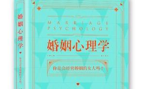 《婚姻心理学》:咨询师解读婚姻生活中的种种困惑