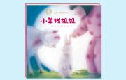 《小羊找妈妈》:和小羊一起找到安全,找到爱的魔力