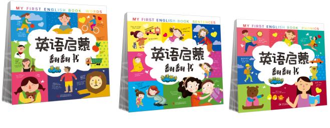 《英语启蒙翻翻书》:解决宝宝英语启蒙问题的实用工具书