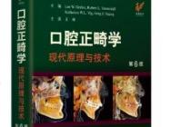 """《口腔正畸学:现代原理与技术(第6版)》:被誉为""""口腔正畸学""""经典正畸学专著"""