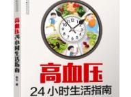 《高血压24小时生活指南》:以一天24小时为时间主线,告诉高血压患者如何在家自我调理