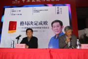大象出版社2019北京图书订货会发布三套新书