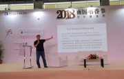 """河南美术出版社""""中国传统文化与书法欣赏""""主题活动亮相南国书香节"""