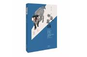 """河南文艺出版社6种好书入选2018年上半年""""文艺联合书单"""""""