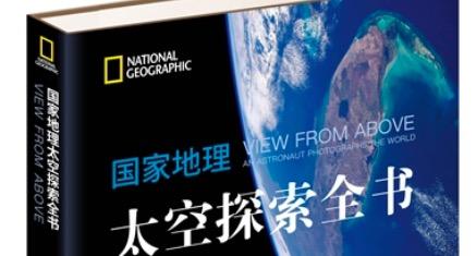 《国家地理太空探索全书》:地球上还有很多事没解决,人类为什么还要去探索太空?