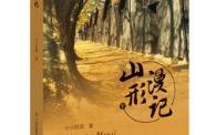 《山形漫记》:旅途中的见闻感思,以及对故乡和他乡那些人那些事的回忆