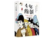 """《千年维新:从周公到光绪》:用二次元漫画,讲述中国历史上15位""""胆大包天""""的改革急先锋"""