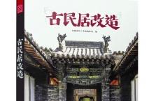 《古民居改造》:记录中国各地古民居千姿百态,探寻七处古老大民宅的前世今生