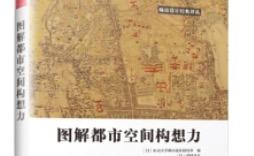 《图解都市空间构想力》:东京大学7位教授耗时10年,以六个视角回归城市规划原点