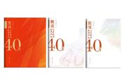 《山东教育改革开放40年》:改革开放40周年献礼之作