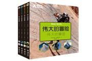 """""""贝尔探险智慧书""""系列:野外生存大师贝尔的探险智慧"""