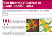 城市化加快让植物主题图书需求大增|2019PW中国少儿出版专刊