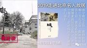 """上哪""""找地儿看书""""?——东方出版社举办""""走进北京名人故居""""马拉松游读活动"""