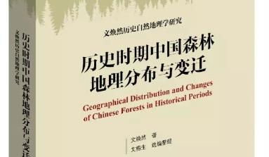 2019年度��家出版基金�目《文�ㄈ�v史自然地理�W研究》正式�l行