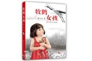 江苏凤凰少年儿童出版社举办曹文芳新作《牧鹤女孩》首发式