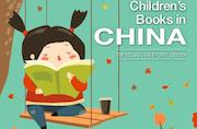 把中��本土的童��故事�v�o世界�――美��《出版人周刊》2019年中��少�撼霭�?�特�e�蟮�