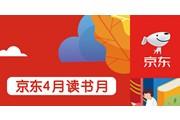 """京东图书""""4月读书月""""活动启动:携手数百家出版单位,线上线下制造各种与""""阅读""""遇见的可能"""