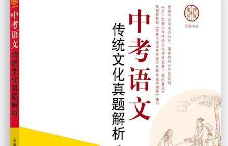 《传统文化真题解析》:专为中高考学子打造的语文传统文化通关秘籍