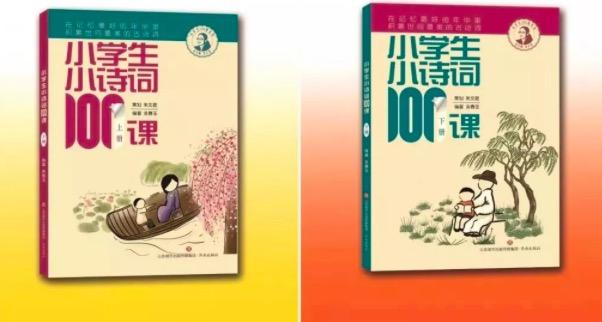 """《小学生小诗词100课》:让""""小""""诗词融入""""小""""生活"""