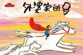 中国式家庭的隔代教养,《外婆家的马》让爱和陪伴看得见