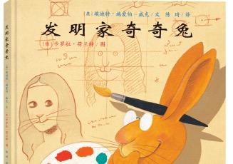 """《发明家奇奇兔》:发明家奇奇兔为什么不发明""""朋友机""""?"""
