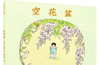 《空花盆》:现代电脑绘画技巧叠加古老东方的传统艺术,赞颂诚实正直的美好品德
