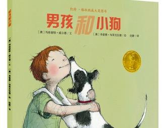 《男孩和小狗(精)》:一部关于友谊、死亡、理解、勇气和爱的故事