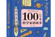 著名诗人徐鲁为孩子们讲述《100个科学家的故事》