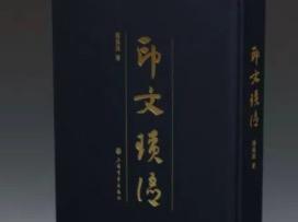 《印文���Z》:�雅L锰弥魇Y禹照��凳�年所藏��_付梓出版