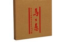 《海派代表篆刻家系列作品集·马公愚》:古雅内敛之马公愚作品首次集结出版