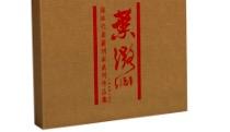 《海派代表篆刻家系列作品集·叶潞渊》:20年来首次出版的高清质量叶潞渊印谱