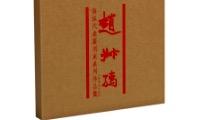 《海派代表家系列作品集•赵叔孺》:还原篆刻大师宁静安详、细致精蕴的人生和作品