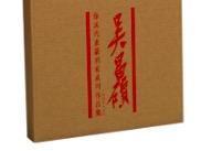 《吴昌硕》:对后世影响极大的篆刻大师的人生和作品