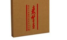 《海派代表家系列作品集·来楚生》:全面还原集书画印艺术为一身的艺术大师的人生和作品