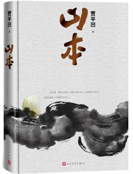 """唐俊�s:�摹吧搪濉钡健扒�X""""――�x�Z平凹第十六���L篇《山本》"""