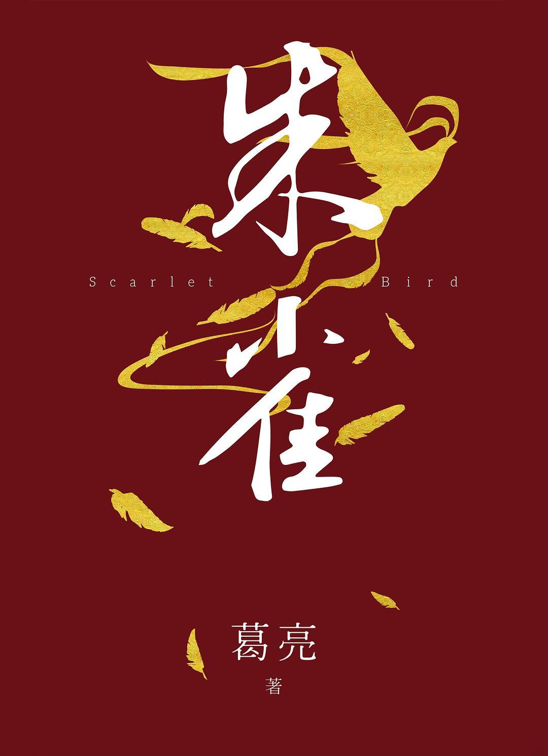 唐俊荣:文学长廊里的又一只金凤凰——《朱雀》阅读散记