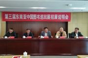 第三届东南亚中国图书巡回展招展:进一步推动中国图书版权走出去