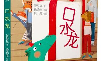 """《口水龙》:""""台湾童书皇后""""管家琪的童话代表作"""