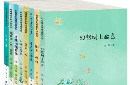 《彩虹桥名家散文诗》,给孩子最美的写作熏陶